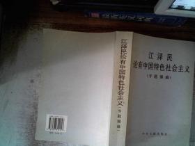 江泽民论有中国特色社会主义(专题摘编)