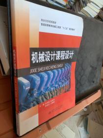 机械设计课程设计