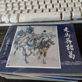 连环画--三国演义之二十一:走马荐诸葛 (64开、1994年印)