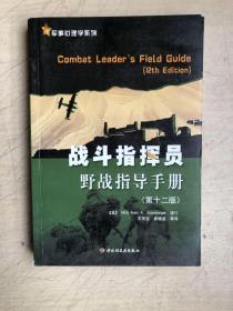 战斗指挥员野战指导手册