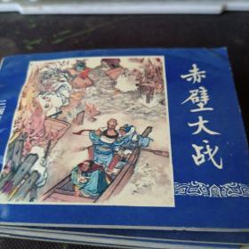 连环画--三国演义之二十七:赤壁大战 (64开、1994年印)