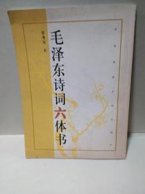 毛泽东诗词六体书