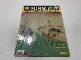 中国国家画廊 2013 2 (塑封)
