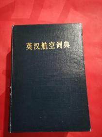 英汉航空词典