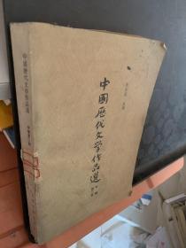中国历代文学作品选第二册中编