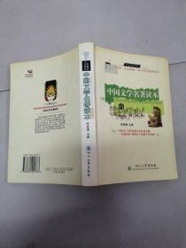 《中国文学名著读本》J2