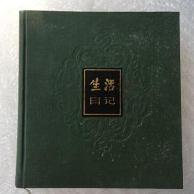 老日记本 生活日记 风光摄影名家插图 每页格言 完整未书写