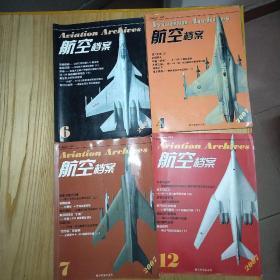 航空档案(2007.9) :歼-6战斗机家族全谱1,运-10的发展经历与中国大飞机的发展前景,现代大型飞机发动机的发展历程,英国NA39舰载攻击机3,图波列夫TB-3简史,A-10雷电2攻击机,纳粹德国的SA-6圆形翼试验机