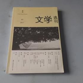 思南文学选刊 2017 5