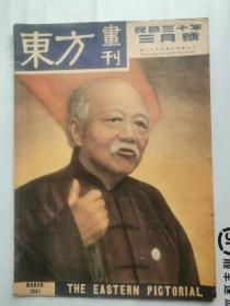 1941年抗战后方出版八开抗战体裁《东方画刊》军用电讯干部训练班,训练中的中国空军,陆上防空部队,抗战以来的浙江大学。