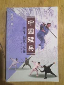 中国短兵:教学 训练 竞技