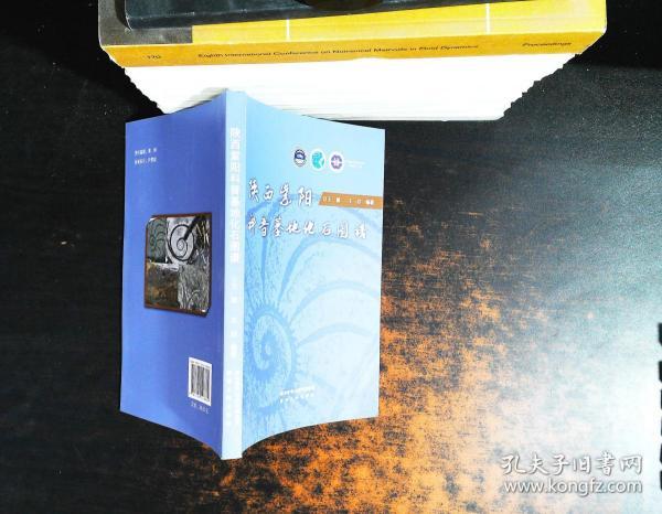 陕西紫阳科普基地化石图谱.