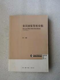 秦汉国家祭祀史稿 库存书  内页干净