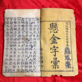 悬金字彚 共11本 线装古籍 梅诞生 著 裕元堂印