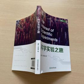 中国青少年科学实验出版工程:科学实验之趣(内十品)