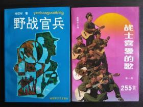 野战官兵 战士喜爱的歌 第一集【两册同售 均为一版一印 两册书籍 干净 无勾画 不缺页】