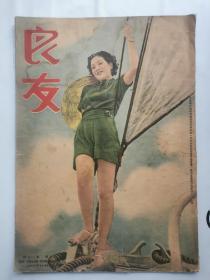 1935年八开《良友画报》118期,美女名媛封面精彩。