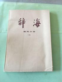 辞海 理科分册(下)