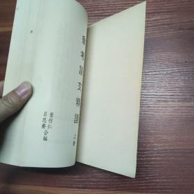 会考语文精读--上册-课文剖析、语译、问题详解、应用练习