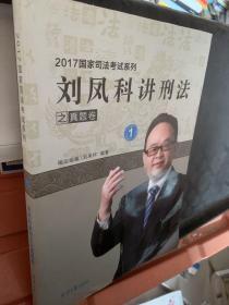 2017国家司法考试系列刘凤科讲刑法1