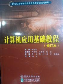 计算机应用基础教程 2019年7月印刷