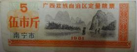 1981年广西壮族自治区定量粮票(南宁市伍市斤)