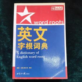 英文字根词典