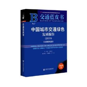 交通蓝皮书:中国城市交通绿色发展报告(2020)