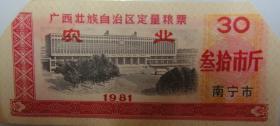 1981年广西壮族自治区定量粮票(南宁市叁拾市斤农业)(剪双角票)