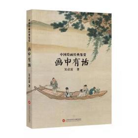画中有话:中国绘画经典鉴赏 (签名版)