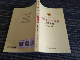 中国工会十七大文件汇编