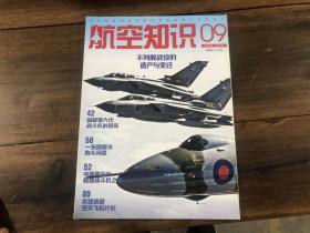 航空知识 2020.9