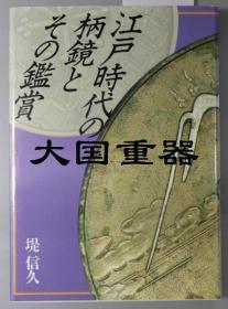 江户时代の柄镜とその鉴赏