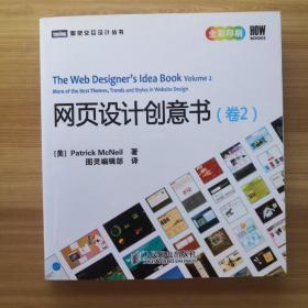 网页设计创意书(卷2)