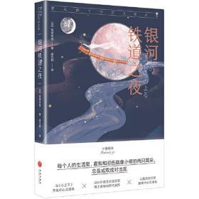 银河铁道之夜(宫崎骏、手塚治虫、藤子不二雄的灵感来源)