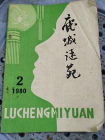 鹿城谜苑 1980.2(灯谜书)