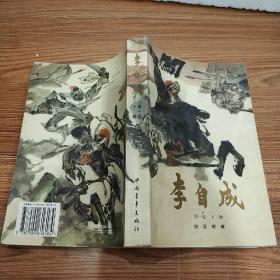 李自成(第1卷 下册)