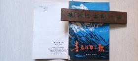 1980年内蒙古人民出版社印《喜马拉雅之歌》作家耿予方签赠