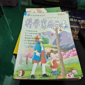 《科学家的故事》儿童经典知识宝库32开232页