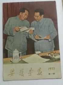 安徽画报1977年第一期