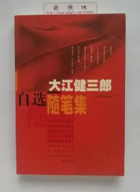 大江健三郎自选随笔集 诺贝尔文学奖得主大江健三郎作品 一版一印