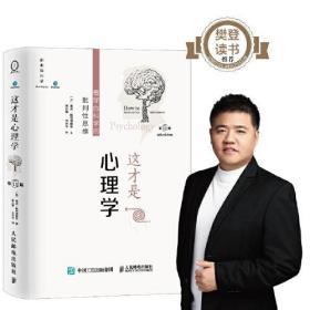 这才是心理学 第11版 中文平装版