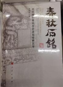 春秋石铭——北京栅栏墓地历史及现存碑文考