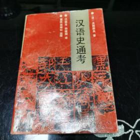 汉语史通考
