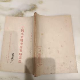 签名本  中国革命战争的战略问题   开国将军冯鼎三签名  终身 保真 包退