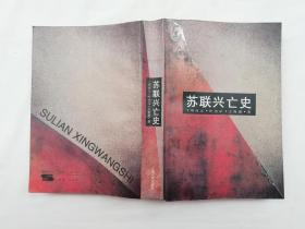 苏联兴亡史;周尚文 叶书宗 王斯德著;上海人民出版社;
