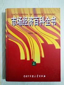 《市场经济百科全书》上册 1998年10月 一版一印  详情见实拍图片