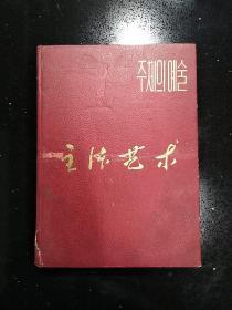 朝鲜民主主义人民共和国.平壤·外文出版社·《主体艺术》·1976·精装·详见书影