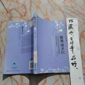 Liberating Pandora:a study of the female images and bisexual relationship in Saul Bellows four novels:贝娄四部小说中的女性形象和两性关系研究