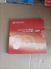 中国邮票2010